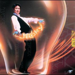 Guo Min Shi Jie 1995 张学友