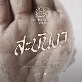 ฟังเพลงอัลบั้ม สะบันงา (feat. แนน สาธิดา พรหมพิริยะ)