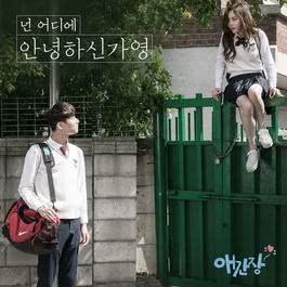 อัลบั้ม My first love OST Part.2