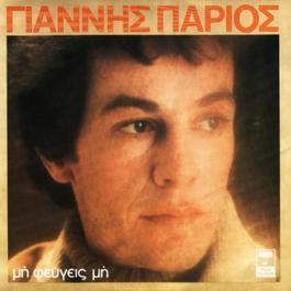 Mi Fevgis Mi 1977 Yannis Parios