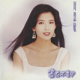 Deng Yi Ci Zhen Xin 1993 周慧敏