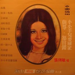 戲鳳 1976 张俐敏