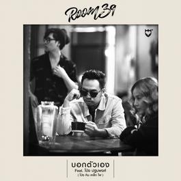 บอกตัวเอง (feat. โป่ง หินเหล็กไฟ) 2018 Room 39; โป่ง ปฐมพงศ์