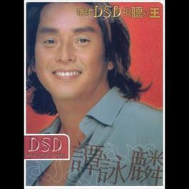 Huan Qiu Shi Ting Zhi Wang 2003 谭咏麟