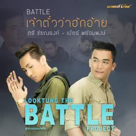 ฟังเพลงอัลบั้ม เจ้าตั๋วว่าฮักอ้าย (Battle) - Single