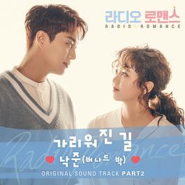 ฟังเพลงอัลบั้ม RADIO ROMANCE OST Part.2