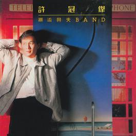 Chao Liu Xing Jia Band 2013 许冠杰