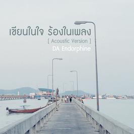 ฟังเพลงอัลบั้ม เขียนในใจร้องในเพลง (Acoustic Version) - Single