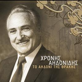 To Aidoni Tis Thrakis 2005 Hronis Aidonidis