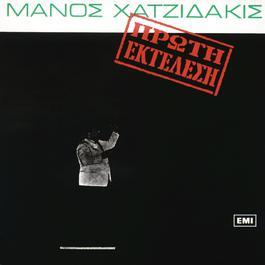 Manos Hatzidakis-Proti Ektelesi 1965 Various Artists