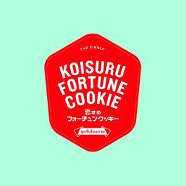 อัลบั้ม Koisuru Fortune Cookie คุกกี้เสี่ยงทาย