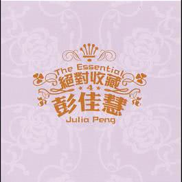 The Essential Julia Peng 2011 彭佳慧