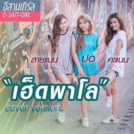 ฟังเพลงอัลบั้ม เฮ็ดพาโล (Cover) - Single
