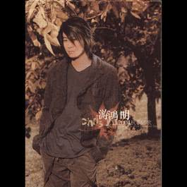Autumn Love Songs 2004---The First Thousand Days (Lower Price) 2004 游鸿明