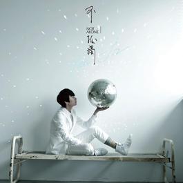 不孤獨 2011 严爵