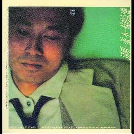 Back To Black Series - Bu Yi Yang De Ji Yi 2009 达明一派