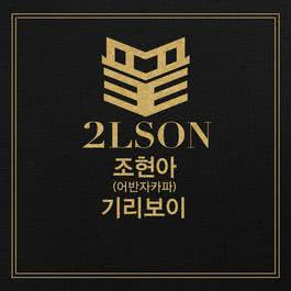 ฟังเพลงอัลบั้ม The end (feat.Jo Hyun Ah, Giriboy)