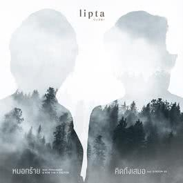 ฟังเพลงอัลบั้ม LIPTA หมอกร้าย & คิดถึงเสมอ