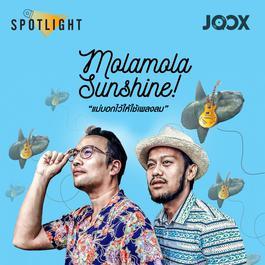 เพลง Mola mola Sunshine!