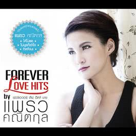 อัลบั้ม FOREVER LOVE HITS by แพรว คณิตกุล