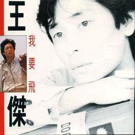 Lonely Song 1990 王杰