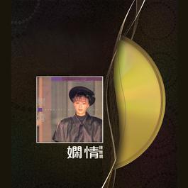 Chen Ji Wu Ye 1988 陈慧娴