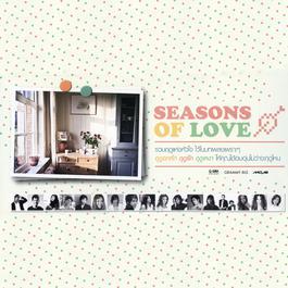 อัลบั้ม SEASONS OF LOVE