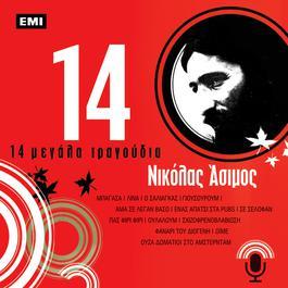 14 Megala Tragoudia 2006 Nikolas Asimos