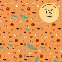 ฟังเพลงอัลบั้ม Just One Bite OST Part.2