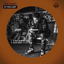ฟังเพลงอัลบั้ม New Champ THE 2nd Single LP 4 DA LADY