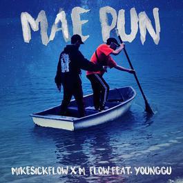 เพลง MikeSickFlow