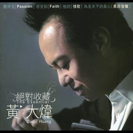 The Essential David Huang 2014 黄大炜