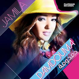 ฟังเพลงอัลบั้ม Damdouma