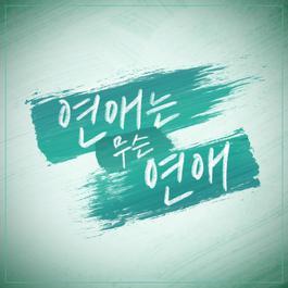 ฟังเพลงอัลบั้ม No Time For Love OST Part.1