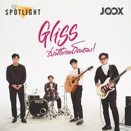ฟังเพลงอัลบั้ม รีบฟังก่อนโดนลบ [Spotlight] - Single