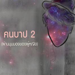 ฟังเพลงอัลบั้ม คนบาป 2 (จากมุมมองของผู้หญิง)