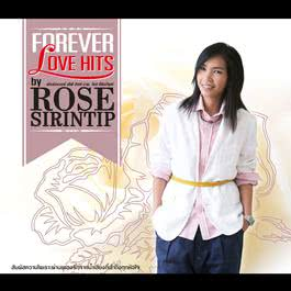 อัลบั้ม FOREVER LOVE HITS by ROSE SIRINTIP