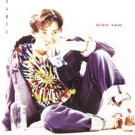 Yuan Fen You Xian Qi 1994 谭咏麟