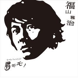 Gonen Mono 2014 福山雅治