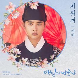 อัลบั้ม 100 DAYS MY PRINCE (Original Television Soundtrack), Pt. 1