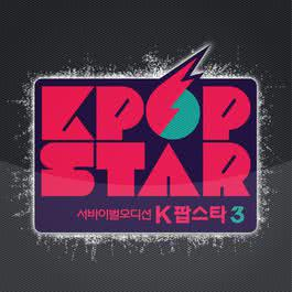 ฟังเพลงอัลบั้ม KPOP STAR 3 Battle Audition Part.2