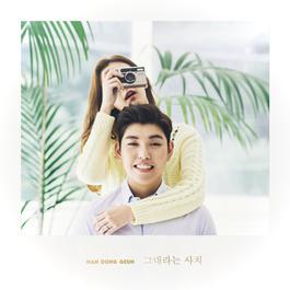 อัลบั้ม The 3rd Digital Single `Amazing You'