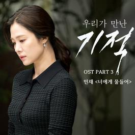 เพลง Min Chae