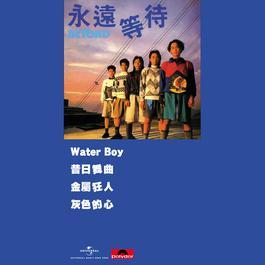 Xi Ri Wu Qu 1986 BEYOND