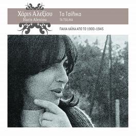 Ta Tsilika 2005 Haris Alexiou