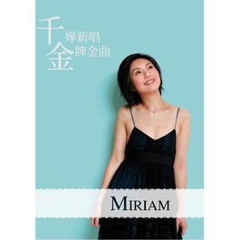 Miriam Xin Chan Jinpai Jin Qu 2014 杨千嬅