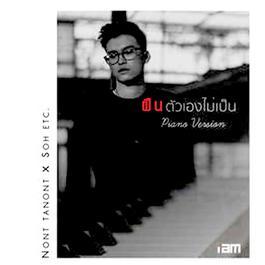 ฟังเพลงอัลบั้ม ฝืนตัวเองไม่เป็น (FEAT. โซ่ ETC.) [PIANO VERSION] - Single
