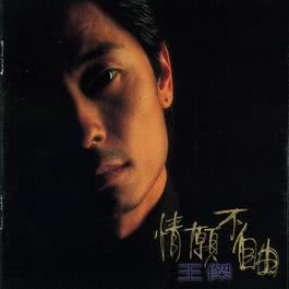 Leave Me What Belongs To You 1995 王杰