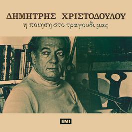 Dimitris Hristodoulou - I Piisi Sto Tragoudi Mas 1982 Various Artists