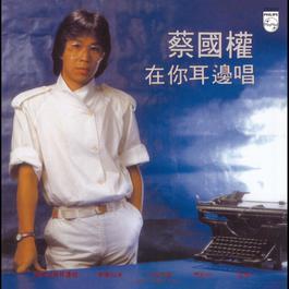Back To Black Series - Zai Ni Er Bian Chang 2007 蔡国权